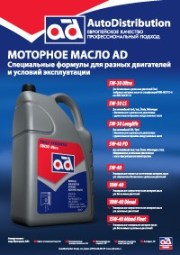 poster_oils_ad